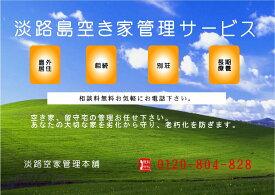 【ふるさと納税】淡路島の空き家管理サービス