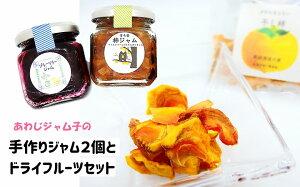 【ふるさと納税】あわじジャム子の手作りジャム2個とドライフルーツのセット