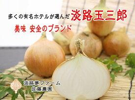 【ふるさと納税】【淡路夢ファーム】 玉ねぎ(淡路玉三郎)5kg