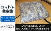 【浅井ふとん店】[抗菌・防ダニ]素朴なコットン敷布団/シングル・ブルー