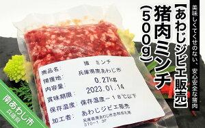 【ふるさと納税】【あわじジビエ販売】猪肉ミンチ 500g