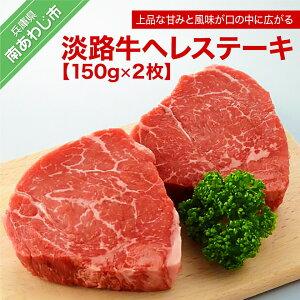 【ふるさと納税】 ふるさと納税 淡路島 淡路牛ヘレステーキ(150g×2枚)