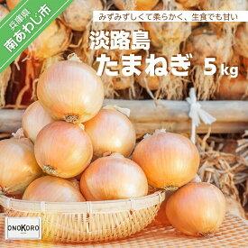 【ふるさと納税】【ONOKORO商店】淡路島たまねぎ 5kg