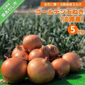 【ふるさと納税】ゴールデン玉葱(淡路産)5kg