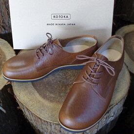【ふるさと納税】KOTOKA コトカ 古都ラインKTO3001 キャメル(紳士靴) 【ファッション・靴・シューズ】
