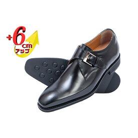 【ふるさと納税】ビジネスシューズ 本革 革靴 紳士靴 プレーンモンク 6cmアップ シークレットシューズ No.1925 ブラック 【雑貨・日用品】