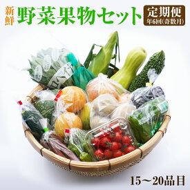 【ふるさと納税】紀州の野菜・果物セット定期便(15〜20品目)年6回