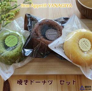 【ふるさと納税】焼きドーナツ(アソート)(プレーン、チョコ、抹茶)各5個入