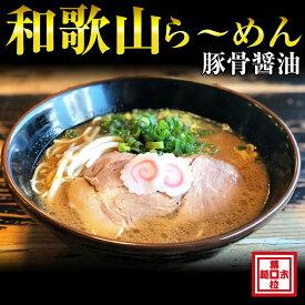 【ふるさと納税】和歌山ら〜めん4人前(冷凍)湯浅醤油が香る