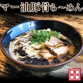 【ふるさと納税】マー油豚骨ら〜めん4人前(冷凍)