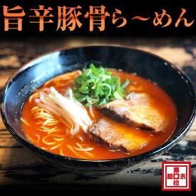 【ふるさと納税】旨辛豚骨ら〜めん4人前(冷凍)