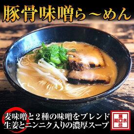 【ふるさと納税】豚骨味噌ら~めん4人前(冷凍)