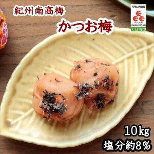 【ふるさと納税】紀州南高梅 かつお梅(塩分8%) 10kg(和歌山県産)