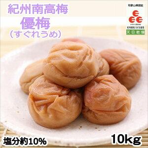 【ふるさと納税】紀州南高梅 優梅 10kg(和歌山県産)