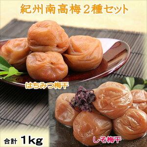 【ふるさと納税】紀州南高梅 はちみつ梅500g、しそ梅500g 食べ比べセット