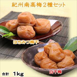 【ふるさと納税】紀州南高梅 はちみつ梅500g、白干梅500g 食べ比べセット