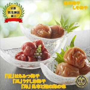 【ふるさと納税】薬師味くらべセット(梅干し5種セット)