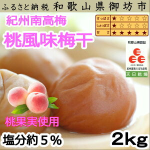 【ふるさと納税】紀州南高梅 桃風味梅干 2kg(和歌山県産)