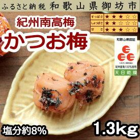【ふるさと納税】紀州南高梅 かつお梅干 1.3kg