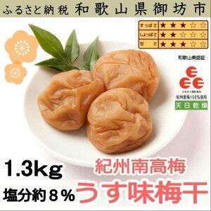 【ふるさと納税】紀州南高梅 うす味梅干 1.3kg