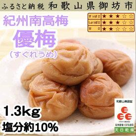 【ふるさと納税】紀州南高梅 優梅 1.3kg