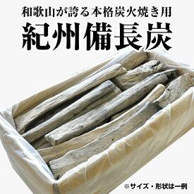【ふるさと納税】紀州備長炭 馬目半丸 5kg 和歌山県産