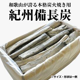 【ふるさと納税】紀州備長炭 馬目半丸 15kg 和歌山県産