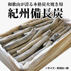 【ふるさと納税】紀州備長炭 馬目小丸 5kg 高品質 和歌山県産