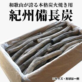 【ふるさと納税】紀州備長炭 馬目小丸 15kg 高品質 和歌山県産