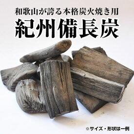 【ふるさと納税】紀州備長炭 馬目切半丸 1kg 高品質 和歌山県産