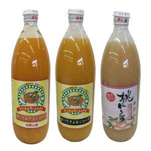 【ふるさと納税】■うんしゅうみかん、きよみオレンジ、もものフルーツジュース970ml 3本セット◆