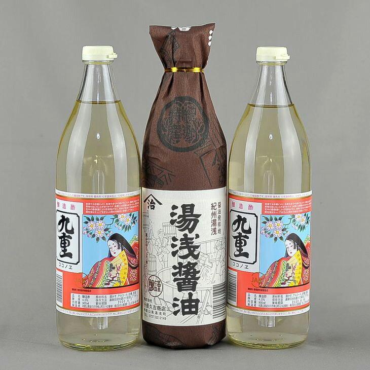 【ふるさと納税】ココノエ酢900ml2本と湯浅醤油900ml1本セット