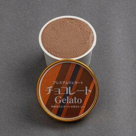 【ふるさと納税】プレミアムジェラート/チョコレート12個セット/ゆあさジェラートラボラトリー