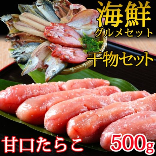 【ふるさと納税】海鮮グルメセット(干物詰め合わせ&無着色甘口たらこ500g)