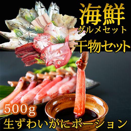 【ふるさと納税】海鮮グルメセット(干物詰め合わせ&生ずわいがにポーション500g)
