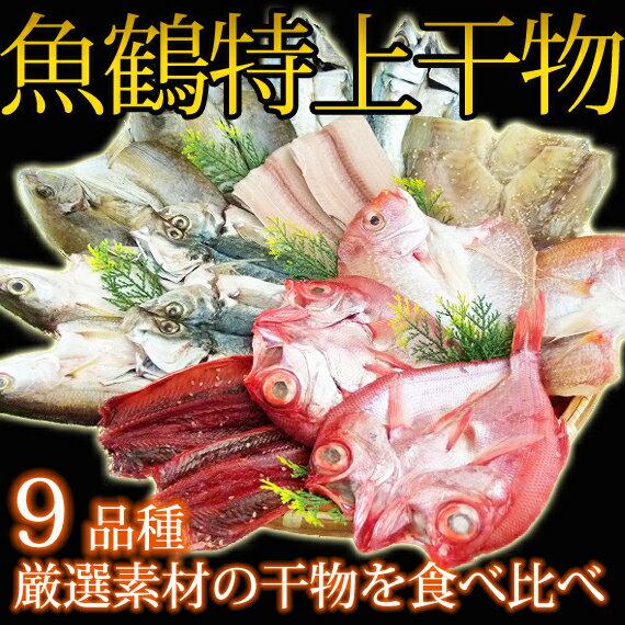 【ふるさと納税】魚鶴特上干物セット9種18枚※返礼品の発送は2019年5月上旬から6月上旬になります
