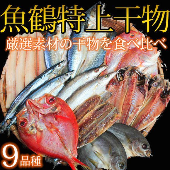 【ふるさと納税】魚鶴特上干物セット9種18枚※返礼品の発送は2019年6月上旬から7月上旬になります