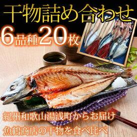 【ふるさと納税】■魚鶴特製満腹干物セット6種20枚