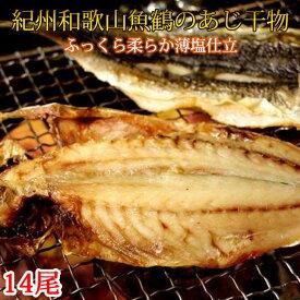 【ふるさと納税】和歌山魚鶴の国産あじ干物14尾