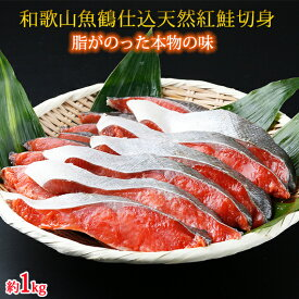 【ふるさと納税】■和歌山魚鶴仕込の天然紅サケ切身約1kg※2021年1月上旬〜2月上旬頃に順次発送