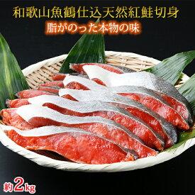 【ふるさと納税】■和歌山魚鶴仕込の天然紅サケ切身約2kg 切り身 鮭 小分け※2021年1月上旬〜2月上旬頃に順次発送