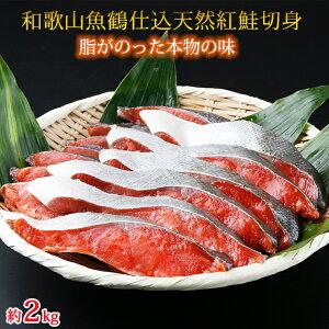 【ふるさと納税】■和歌山魚鶴仕込の天然紅サケ切身約2kg 切り身 鮭 小分け※2021年4月上旬〜5月上旬頃に順次発送