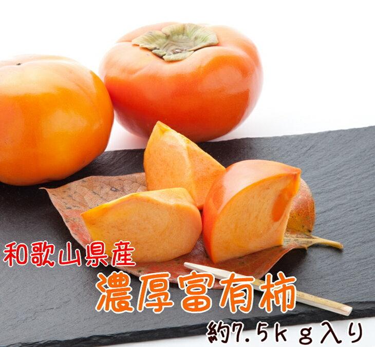【ふるさと納税】【和歌山特産品】 濃厚!富有柿 約7.5kg※2019年10月下旬頃〜2019年11月下旬頃に順次発送予定