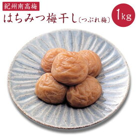 【ふるさと納税】《紀州南高梅》はちみつ梅干し つぶれ梅(ご家庭用) 1kg