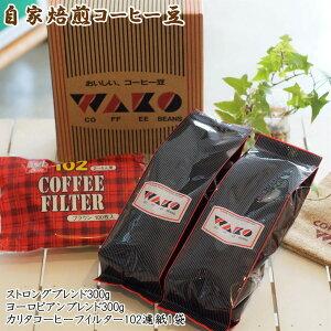 【ふるさと納税】■自家焙煎コーヒー豆(ストロングブレンド・ヨーロピアンブレンド)各300gとカリタ102コーヒーフイルター100枚セット