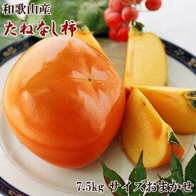 【ふるさと納税】【秋の味覚】和歌山産の平たねなし柿 約7.5kg(M・Lサイズおまかせ)