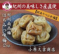 【訳あり】紀州南高梅はちみつ味つぶれ梅2kg(梅干しサイズ中粒から大粒)
