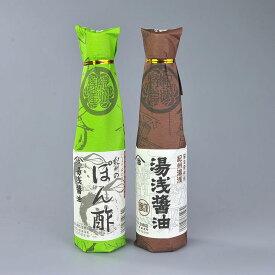 【ふるさと納税】老舗の湯浅醤油・紀州のぽんず各300mlの2本セット