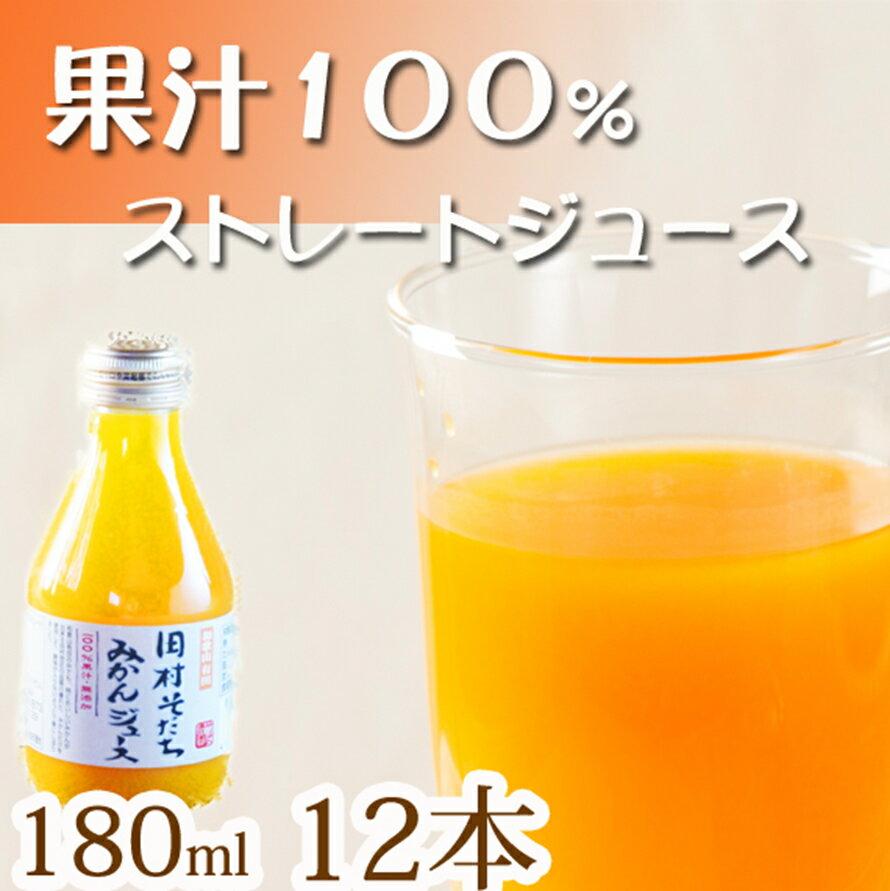 【ふるさと納税】果汁100%田村そだちみかんジュース 180ml×12本