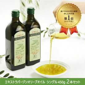 【ふるさと納税】有機栽培 エキストラバージン オリーブオイル シングル 2本セット 【食用油】